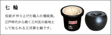 七輪 伝統が作り上げた職人の機能美。江戸時代から続く三州瓦の産地として知られる三河黒七輪です。
